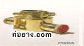ข้อต่อรถน้ำมันและ ข้อต่อทองเหลือง ชนิดหูสั้นและชนิดหูยาว